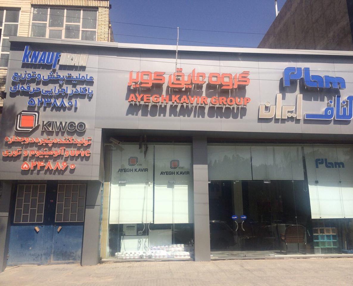 گروه عایق کویر - دفتر یزد