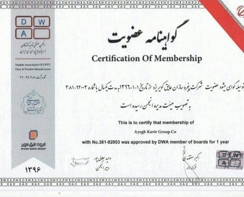 گواهینامه عضویت در انجمن یو پی وی سی سال 96