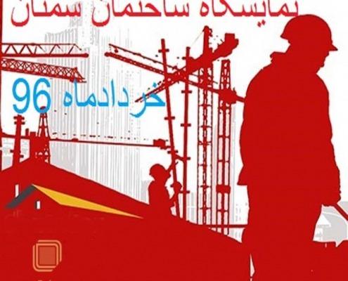 نمایشگاه صنایع ساختمانی