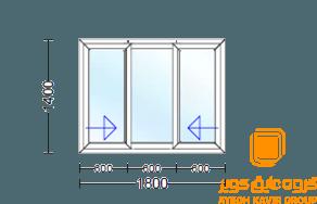 پنجره دو جداره سه قسمت کشویی