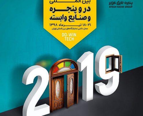 یازدهمین نمایشگاه در و پنجره تهران