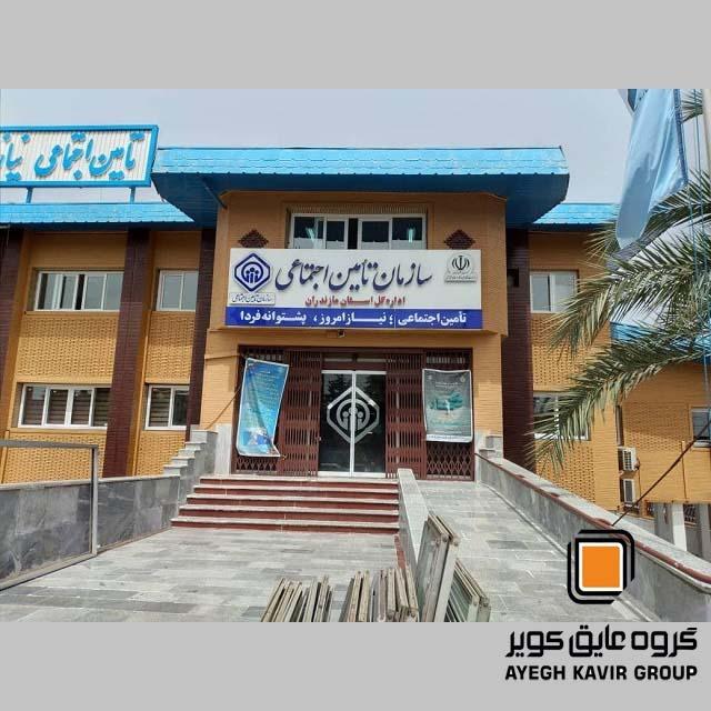 پنجره UPVC -تامین اجتماعی مازندران
