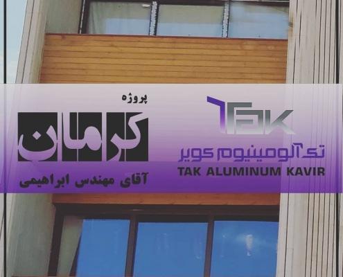 پنجره دوجداره آلومینیومی کرمان