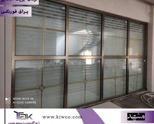درب و پنجره دوجداره آلومینیومی ترمال بریک