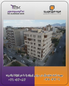 پروژه درب و پنجره دوجداره یزد
