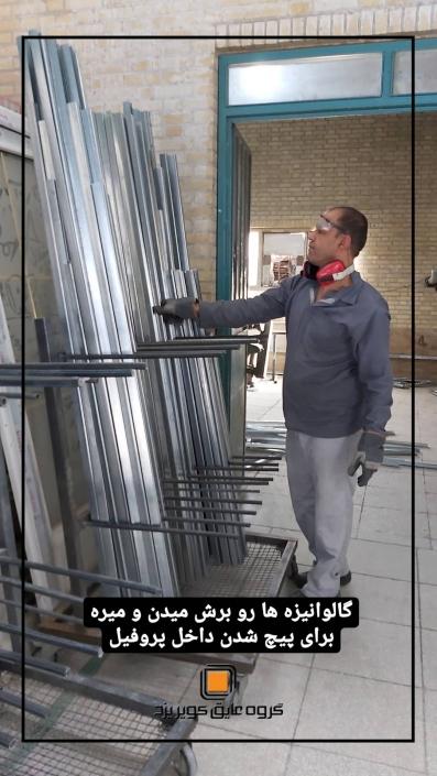 بازدید کارخانه پنجره دوجداره عایق کویر یزد