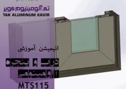 پنجره کشویی آلومینیومی ترمال بریک mts115